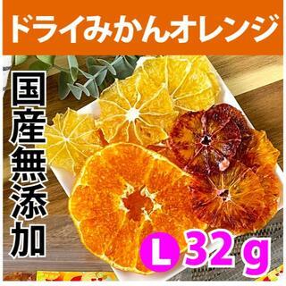L ドライみかん・オレンジ柑橘MIX 国産 無添加 砂糖不使用 ドライフルーツ(フルーツ)