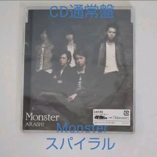 アラシ(嵐)の嵐 CD通常盤 【Monster/スパイラル】(ポップス/ロック(邦楽))