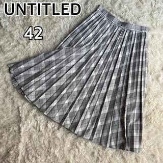 UNTITLED - 【極美品】UNTITLED アンタイトル チェックプリーツスカート  日本製42
