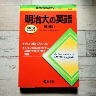 キョウガクシャ(教学社)の明治大の英語 第6版(語学/参考書)