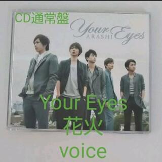 アラシ(嵐)の嵐CD通常盤【Your Eyes/ 花火/ voice】(ポップス/ロック(邦楽))