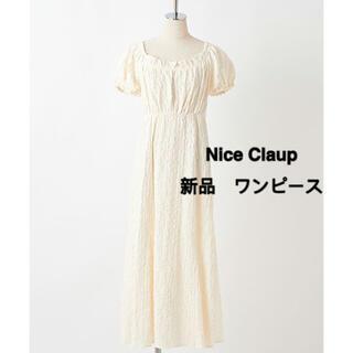 NICE CLAUP - 新品 NiceClaupナイスクラップ半袖ロングマッキー丈ワンピース F