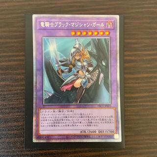 ユウギオウ(遊戯王)の竜騎士ブラックマジシャンガール(シングルカード)