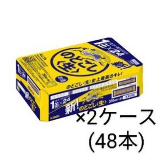 キリン(キリン)ののどごし生 350ml 24本×2ケース 48本 キリン(ビール)