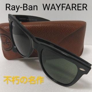 Ray-Ban - 【中古品】Ray-Ban サングラス ユニセックス WAYFARER 名作 夏♪