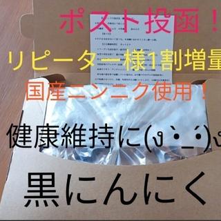 22  黒にんにく バラ約300g 国産にんにく使用! 匿名配送!(野菜)