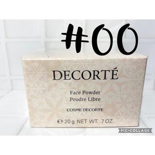 COSME DECORTE - ♡新品未開封♡即日発送♡コスメデコルテ フェイスパウダー 00