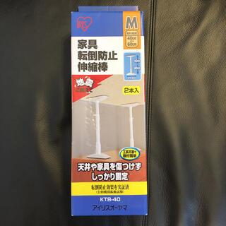 アイリスオーヤマ(アイリスオーヤマ)のアイリスオーヤマ 家具転倒防止 伸縮棒 ホワイト KTB-40 M(防災関連グッズ)