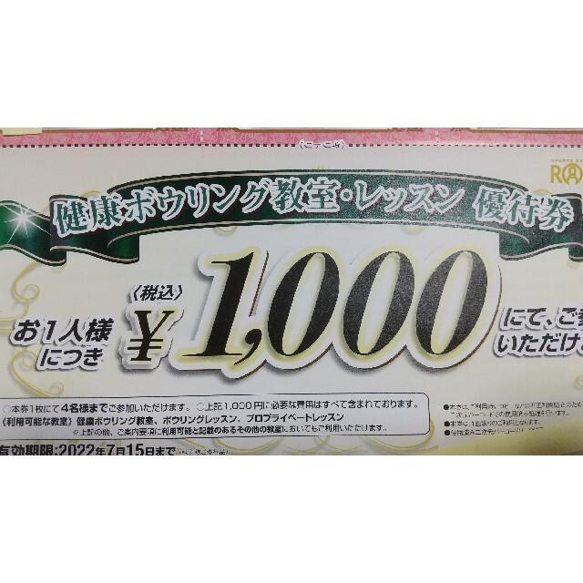 2500円+1000円分 ラウンドワン株主優待券 チケットの施設利用券(ボウリング場)の商品写真