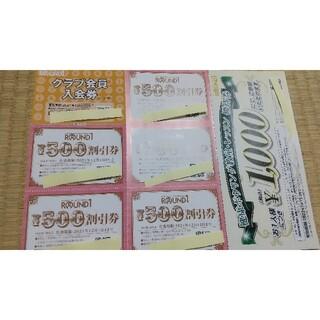 2500円+1000円分 ラウンドワン株主優待券(ボウリング場)