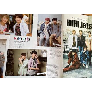 ジャニーズジュニア(ジャニーズJr.)のwith2021年4月号 & Myojo 2020年8月号 HiHi Jets(アイドルグッズ)