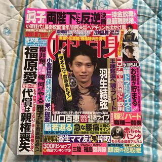 コウブンシャ(光文社)の女性自身 2021年 3/30号(趣味/スポーツ)