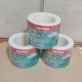 アップリカ(Aprica)のニオイポイ カートリッジ(紙おむつ用ゴミ箱)