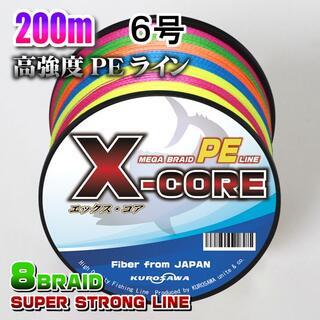 高強度PEラインX-CORE6号70lb(8編)200m巻き★5色マルチカラー(釣り糸/ライン)