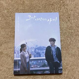 2PMジュノ主演、韓国ドラマ『ただ愛する仲』サントラ盤(テレビドラマサントラ)