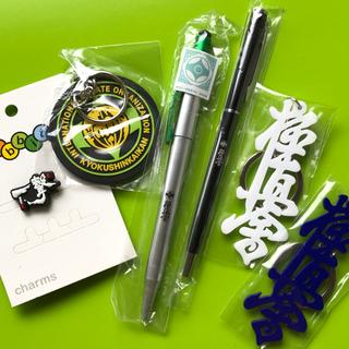 極真空手 ■ボールペン ■キーホルダー3個 ■クロックス チャーム(その他)
