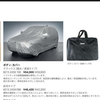 BMW - 純正 BMW 新型 X3用 ボディカバー デラックスタイプ
