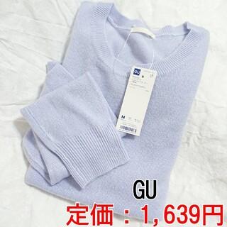 ジーユー(GU)のGU  ソフトリッチクルーネックセーター(長袖)(ニット/セーター)