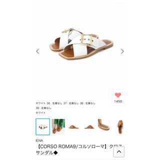 IENA - IENA サンダルCORSO ROMA9  美品⭐️