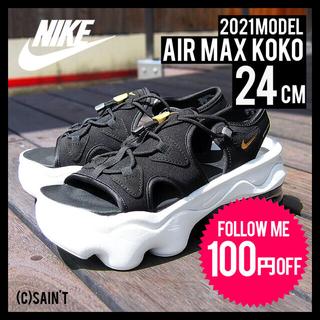 NIKE - エア マックス KOKO ココ サンダル CI8798-002 24cm