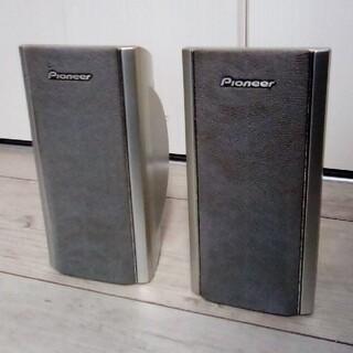 パイオニア(Pioneer)の【送料無料】Pioneer 小型スピーカー パイオニア(スピーカー)