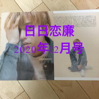 ジャニーズ(Johnny's)の日日恋廉 14日目(アート/エンタメ/ホビー)