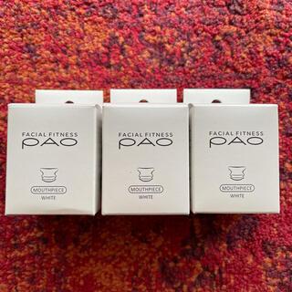 MTC PAO(パオ)交換用マウスピース white  3点セット 新品・未開封(エクササイズ用品)