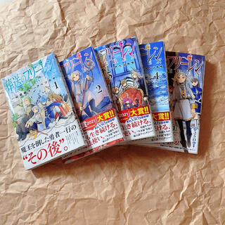 ショウガクカン(小学館)の[送料込匿名配送]葬送のフリーレン セット販売(少年漫画)