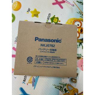 パナソニック 電動自転車 充電器 NKJ075Z Panasonic 正規品