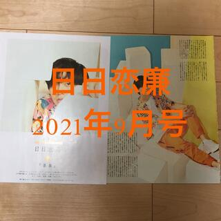 ジャニーズ(Johnny's)の日日恋廉 23日目(アート/エンタメ/ホビー)