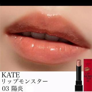 KATE - 大人気のKATE ケイト リップモンスター 03  陽炎