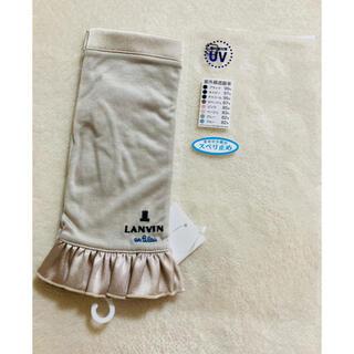 LANVIN en Bleu - ランバン ハンドカバー ベージュ 紫外線対策 アームカバー UV