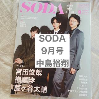 ヘイセイジャンプ(Hey! Say! JUMP)のSODA 9月号 中島裕翔(アート/エンタメ/ホビー)
