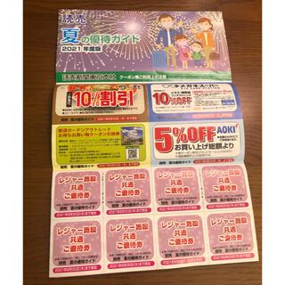 読売 夏の優待ガイド 2021年度版(その他)
