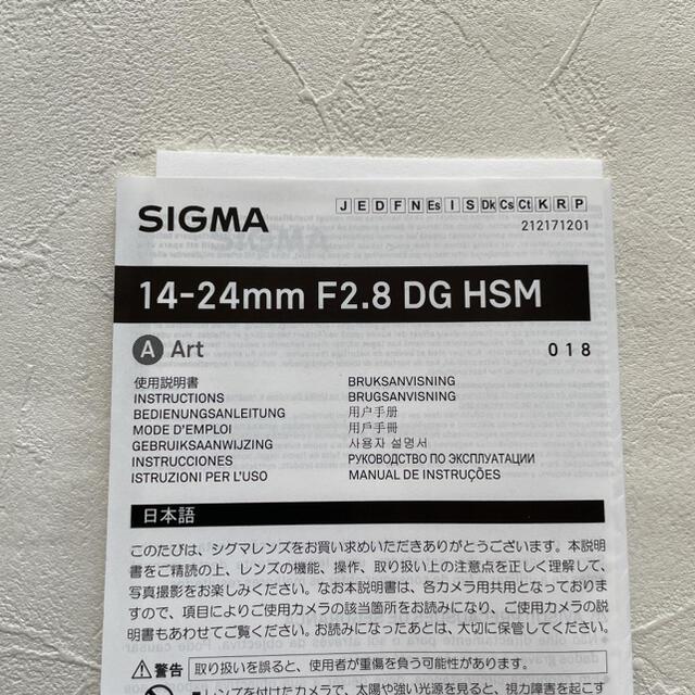 SIGMA(シグマ)のSIGMA 14-24F2.8 DG HSM/N  スマホ/家電/カメラのカメラ(レンズ(ズーム))の商品写真