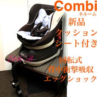 combi - コンビ 新品クッションシート付 ネルーム 回転式 コンパクトボディ