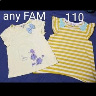 エニィファム(anyFAM)の110 オンワード樫山 エニィファム Tシャツ 2着セット リボン 可愛い♪(Tシャツ/カットソー)