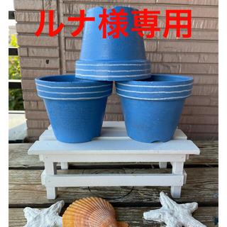 中古素焼き長鉢リメイク品3個セット(プランター)