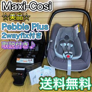 Maxi-Cosi - 美品☆分解清掃済☆マキシコシ ペブルプラス ベースセット