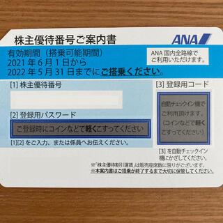 エーエヌエー(ゼンニッポンクウユ)(ANA(全日本空輸))のANA 株主優待 冊子付き(その他)