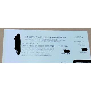 見取り図ディスカバリーチャンネル展 チケット1枚(その他)