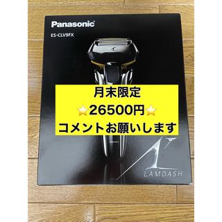 パナソニック(Panasonic)の【新品】パナソニック シェーバー ラムダッシュ  ES-CLV9FX-S(メンズシェーバー)