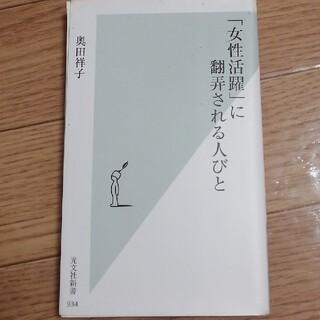 コウブンシャ(光文社)の裁断済み 「女性活躍」に翻弄される人びと(文学/小説)