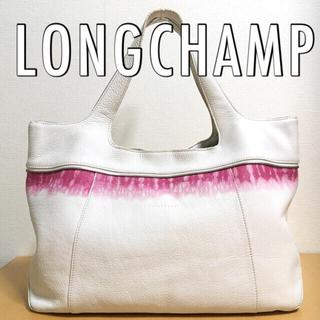 LONGCHAMP - ロンシャン ショルダーバッグ レザーバッグ 白 ピンク タイダイ エスニック