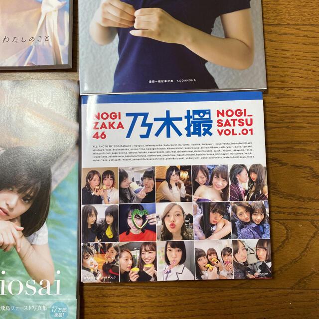 乃木坂46(ノギザカフォーティーシックス)の乃木撮  エンタメ/ホビーのタレントグッズ(アイドルグッズ)の商品写真