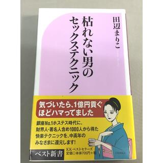 (ベスト新書)  田辺 まりこ 「枯れない男のセックステクニック 」