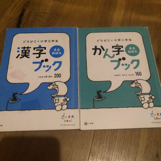 ショウガクカン(小学館)のドラゼミ漢字算数ブック 2年生と3年生の2冊セットで(語学/参考書)