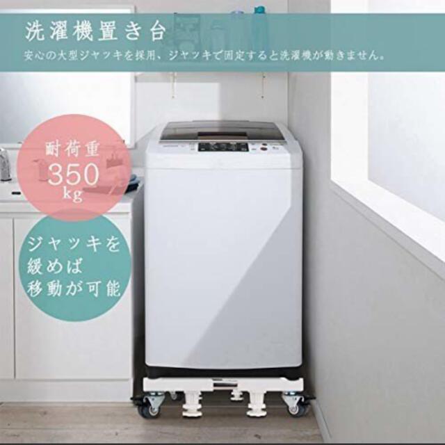 洗濯機・冷蔵庫置き台 キャスター付き スマホ/家電/カメラの生活家電(洗濯機)の商品写真
