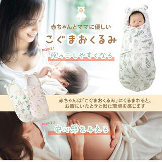 おくるみ こぐまおくるみ 新生児 ベビー布団 抱っこ布団 出産祝い