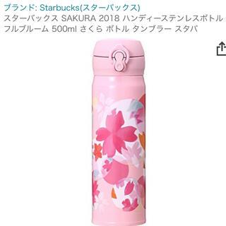 スターバックスコーヒー(Starbucks Coffee)のスターバックス SAKURA 2018 ハンディーステンレスボトル フルブルーム(タンブラー)